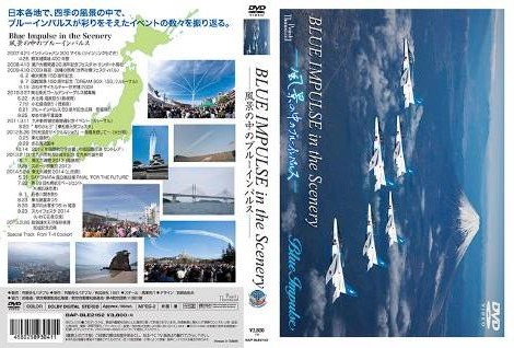 Blue Impulse in the Scenaery 〜風景の中のブルーインパルス〜Blue-Ray